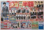 アオキ チラシ発行日:2013/4/6