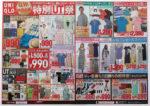 ユニクロ チラシ発行日:2013/4/29