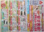 ヤマダ電機 チラシ発行日:2013/4/6