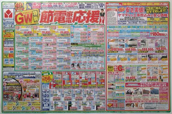 ヤマダ電機 チラシ発行日:2013/4/27