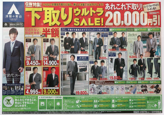 洋服の青山 チラシ発行日:2013/4/27