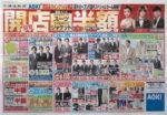 アオキ チラシ発行日:2013/4/27