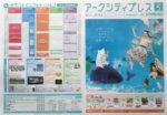 新さっぽろサンピアザ チラシ発行日:2013/4/27