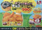 KFC チラシ発行日:2013/4/25