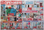 ユニクロ チラシ発行日:2013/4/26