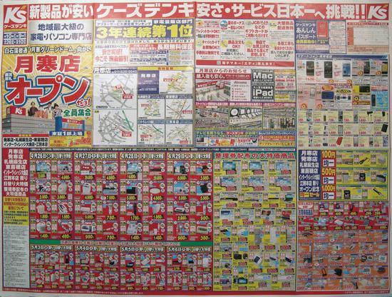 ケーズデンキ チラシ発行日:2013/4/26