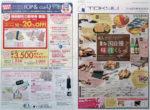 東急百貨店 チラシ発行日:2013/4/25