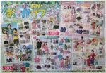 バースデイ チラシ発行日:2013/4/24