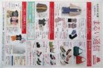丸井今井 チラシ発行日:2013/4/24