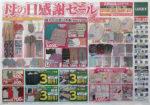 北雄ラッキー チラシ発行日:2013/4/23