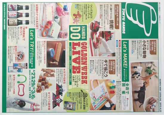東急ハンズ チラシ発行日:2013/4/23