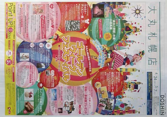 大丸札幌店 チラシ発行日:2013/4/24