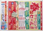 クリーニングピュア チラシ発行日:2013/3/20