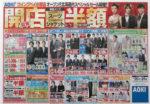 アオキ チラシ発行日:2013/4/20