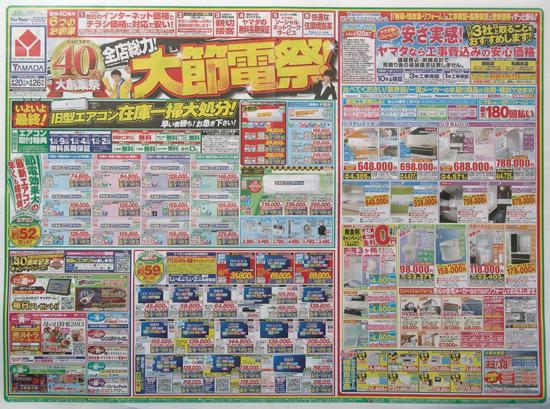 ヤマダ電機 チラシ発行日:2013/4/20