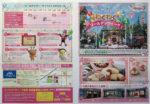 白い恋人パーク チラシ発行日:2013/4/27