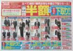 はるやま チラシ発行日:2013/4/20