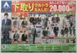 洋服の青山 チラシ発行日:2013/4/20