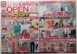 ユニクロ チラシ発行日:2013/4/19