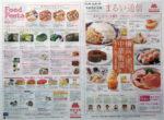 丸井今井 チラシ発行日:2013/4/17