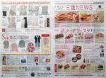 三越 チラシ発行日:2013/4/17