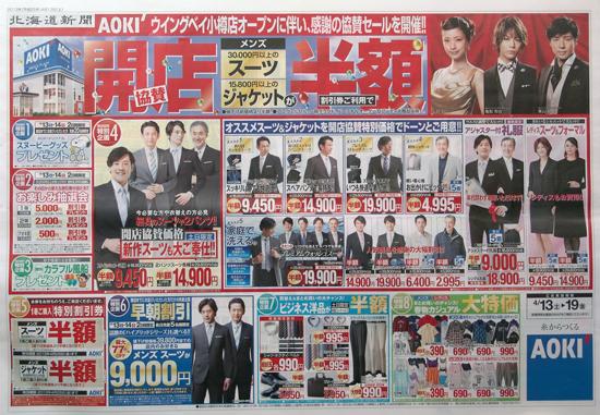 アオキ チラシ発行日:2013/4/13
