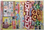 ニッショー チラシ発行日:2013/4/13