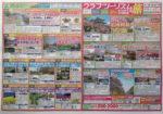 クラブツーリズム チラシ発行日:2013/4/13