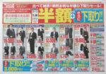 はるやま チラシ発行日:2013/4/11