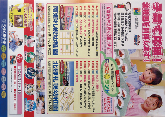 札幌大蔵学園 チラシ発行日:2013/4/11
