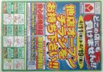 ヤマダ電機 チラシ発行日:2013/4/11