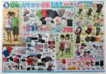 西松屋 チラシ発行日:2013/4/11
