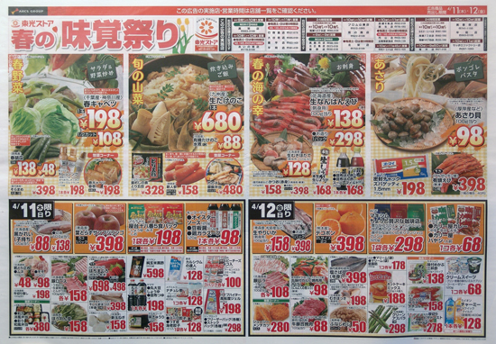 東光ストア チラシ発行日:2013/4/11