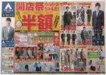 洋服の青山 チラシ発行日:2013/4/13