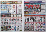 スーパースポーツゼビオ チラシ発行日:2013/4/12