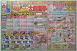ヤマダ電機 チラシ発行日:2013/4/13