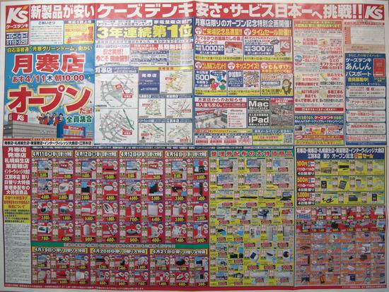 ケーズデンキ チラシ発行日:2013/4/11