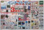北雄ラッキー チラシ発行日:2013/4/10