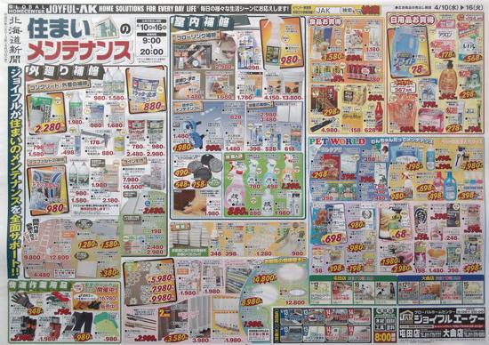 ジョイフルエーケー チラシ発行日:2013/4/10