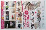 大丸札幌店 チラシ発行日:2013/4/10