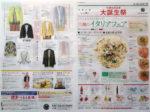 三越 チラシ発行日:2013/4/9