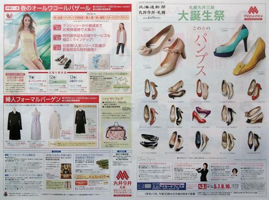 丸井今井 チラシ発行日:2013/4/9
