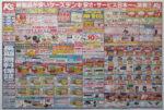 ケーズデンキ チラシ発行日:2013/4/6