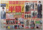 洋服の青山 チラシ発行日:2013/4/6