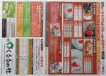 くるるの杜 チラシ発行日:2013/5/1