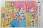 東急百貨店 チラシ発行日:2013/5/2