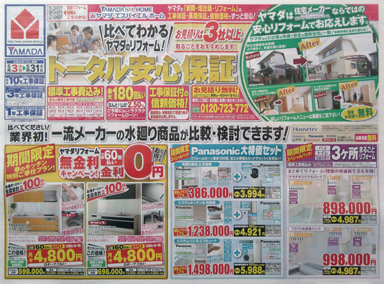 ヤマダ電機 チラシ発行日:2013/5/3