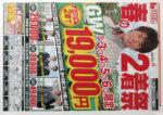 はるやま チラシ発行日:2013/5/3