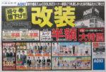 アオキ チラシ発行日:2013/5/3