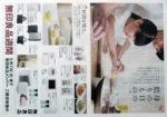 無印良品 チラシ発行日:2013/5/1